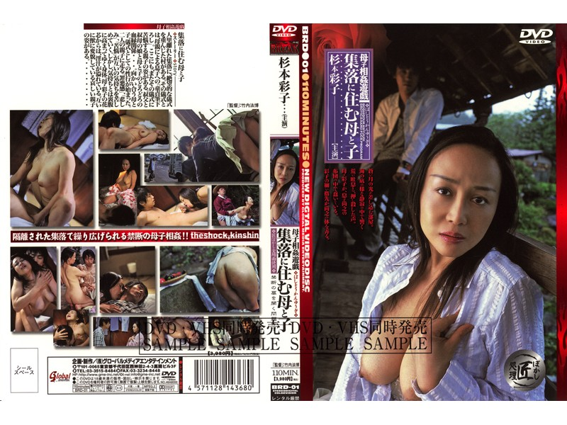 BRD-01 Ayako Sugimoto Play Incest Mother And Child Mother And Child Living In The Village