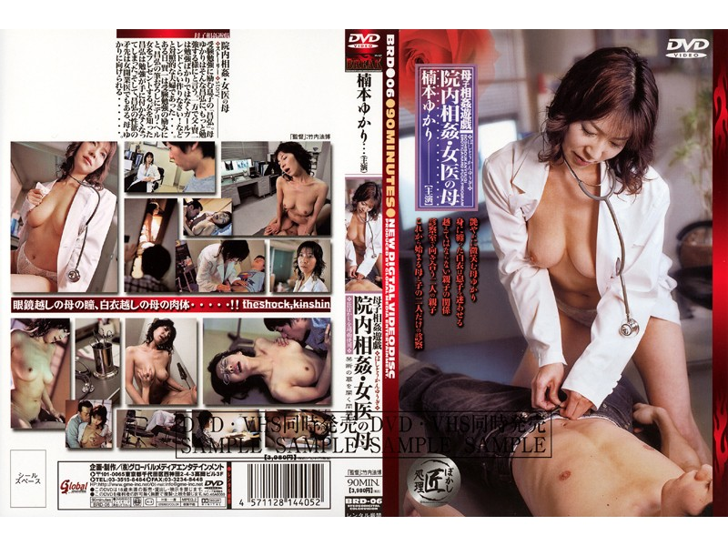 BRD-06 Yukari Kusumoto Mother Of Yu-Gi-Oh Joy Incest Incest Mother And Child Hospital