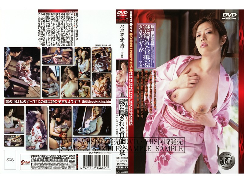 BRD-27 Sasaki Fu Incense Fountain Of Sensuality Hidden An Elephant Mother And Child Incest Play