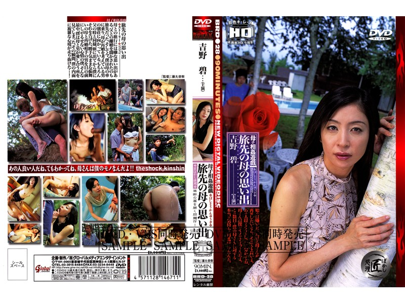 BRD-28 Midori Yoshino Memories Of Mother Of Mother And Child Incest Play Destination