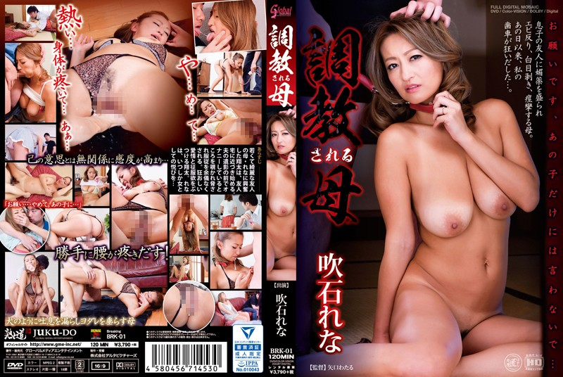 BRK-01 Mother Is Torture Lena Fukiishi
