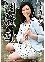BRK-06 Mother Trained Nakayama Kanae