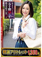【特選アウトレット】続・異常性交 五十路母と子 其の拾九 橋本美和子