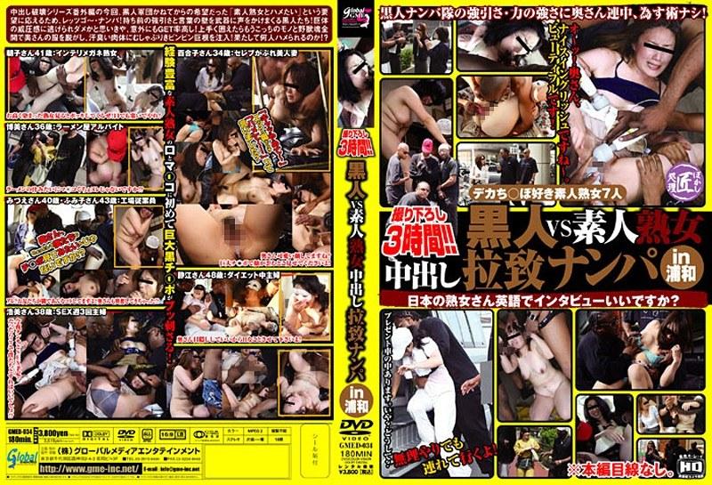 GMED-034 Urawa In Nampa Abduction Cum Milf Amateur Black VS