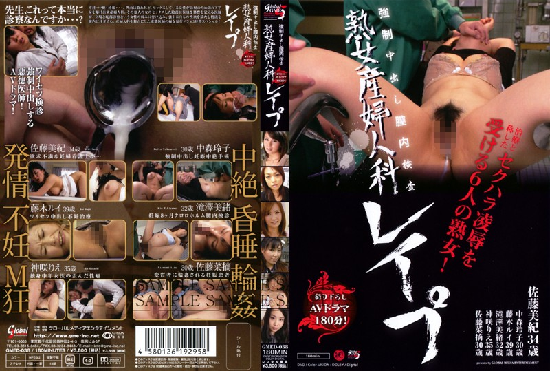 GMED-038 Department Of Obstetrics And Gynecology Rape Mature Woman