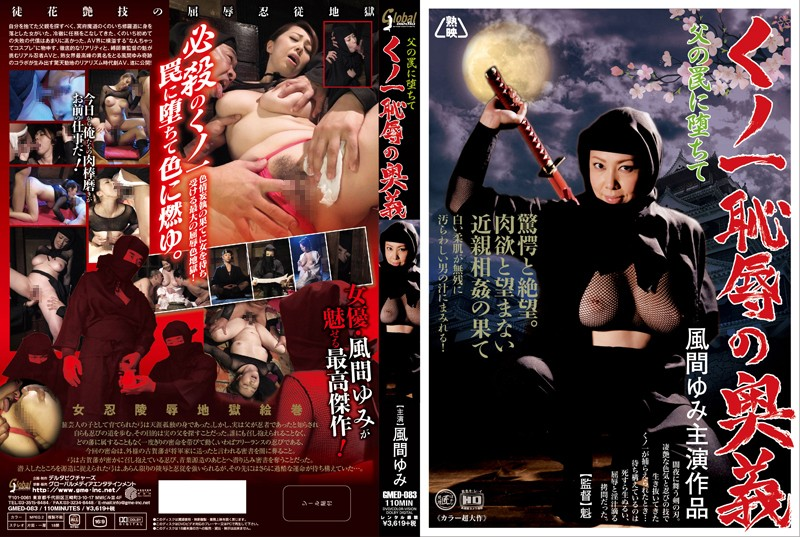 GMED-083 Kazama Yumi Mystery Of Kunoichi Shame It And Fell Into The Trap Of Father