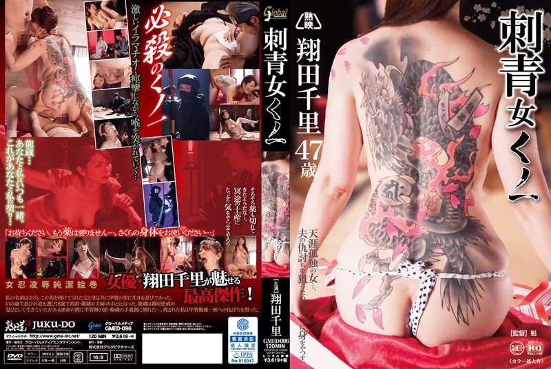 GMED-096 Tattoo Woman Kunoichi Shota Chisato