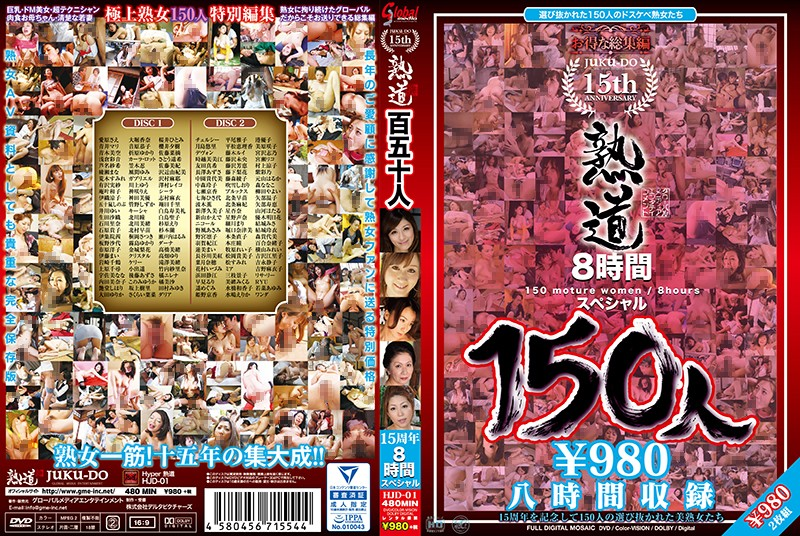 [HJD-01] 熟道150人 15周年8時間スペシャル HJD ベスト・総集編 グローバルメディアエンタテインメント