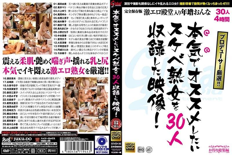 [HMD-36] 本気でオススメしたいスケベ熟女を30人収録した映像30人 4時間