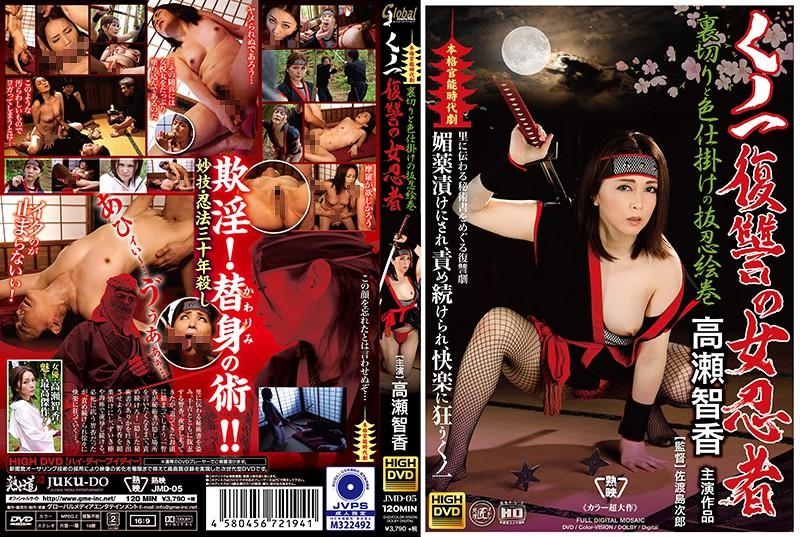JMD-05 くノ一 復讐の女忍者 裏切りと色仕掛けの抜忍絵巻 高瀬智香