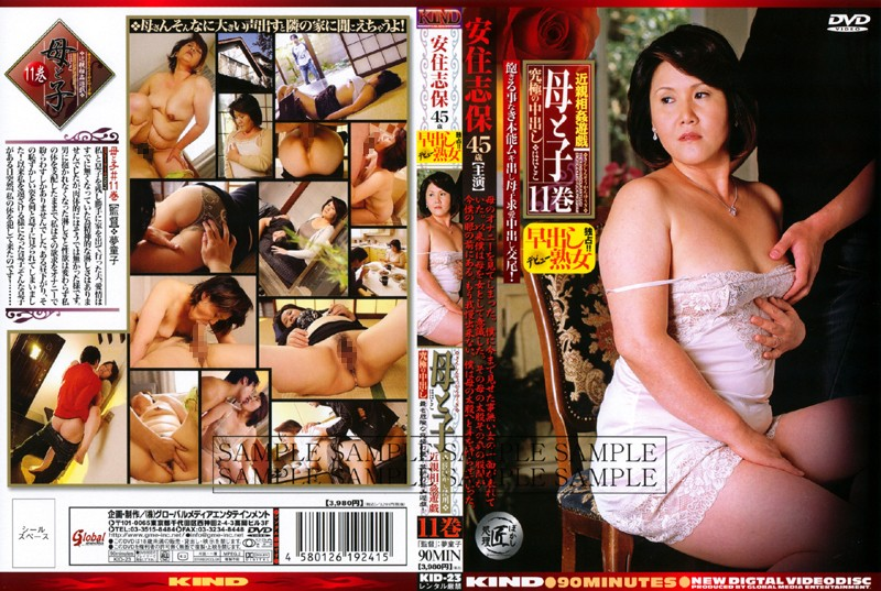 KID-23 Shiho Settle Volume 11 Incest Mother And Child Play