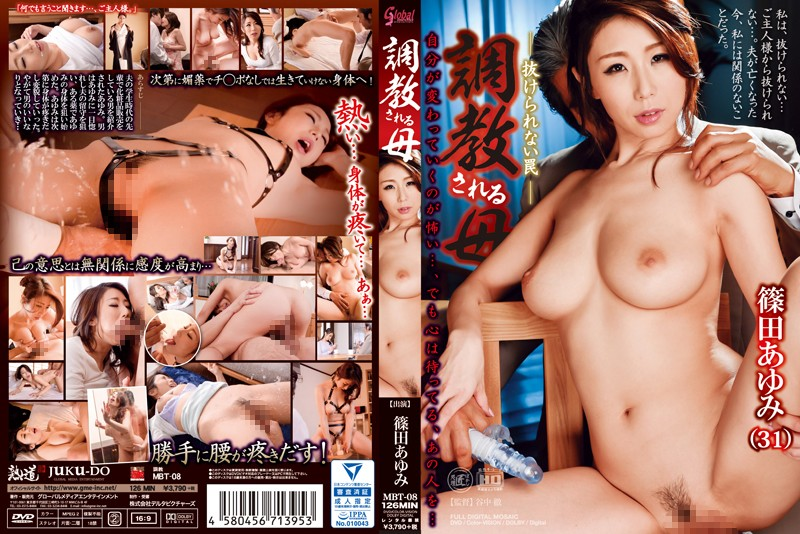 MBT-08 Trap Ayumi Shinoda Not Be Missing Mother To Be Trained
