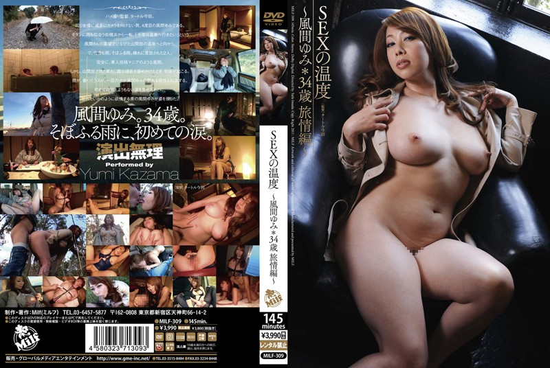MILF-309 Temperature ~ Kazama Yumi * 34-year-old Summertime Hen SEX