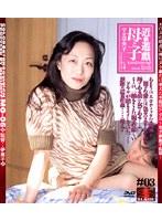 近親遊戯 母と子 #03
