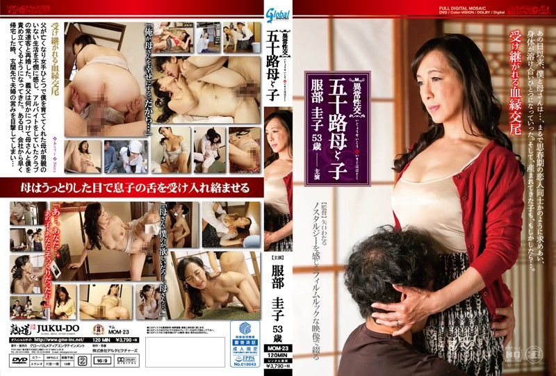 MOM-23 Abnormal Sexual Intercourse Age Fifty Mother And Child Inherited Blood Copulation Hattori Keiko