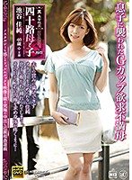 NEM-056 True / Abnormal Sexual Intercourse Forty Mother And Child No. 4 G-Cup Frustrated Mother Attacked By Son Yoshizumi Ikeya