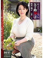 NMO-23 Continued · Abnormal Sexual Intercourse Mother And Child Michiko Kashiwagi Maiko