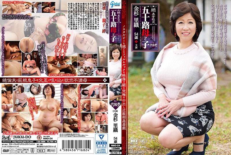 [NMO-24] Abnormal Sex A Fifty-Something Mama And Her Child