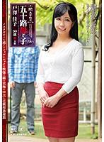 続・異常性交 五十路母と子 其ノ弐拾八 戸澤佳子