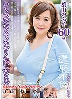 RAF-05 Even If The Number Sixty Affair Wife Want Jari Woman And Man Nobuko Hayama