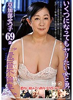 RAF-06 Wife And Girlfriend Wife And Men Even If It Turns Into A Celestial Adultery Wife Soshiko Sabuzeki