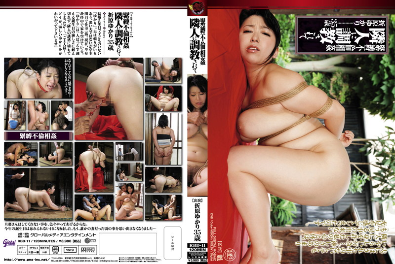 RBD-11 35-year-old Yukari Orihara Been Trained In Neighbor Affair Incest Bondage