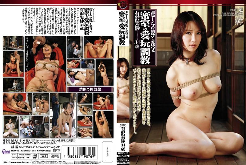 RBD-16 悲しみの嫁と義父 密室の愛玩調教 有沢実紗 34歳