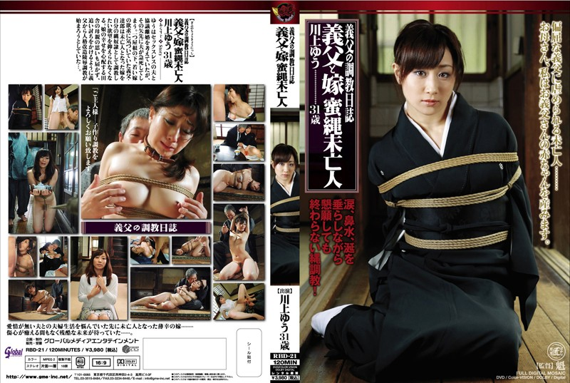 RBD-21 Daughter-in-law Honey Rope Widow Yu Kawakami 31-year-old Father-in-law And Training Diary Of Father-in-law