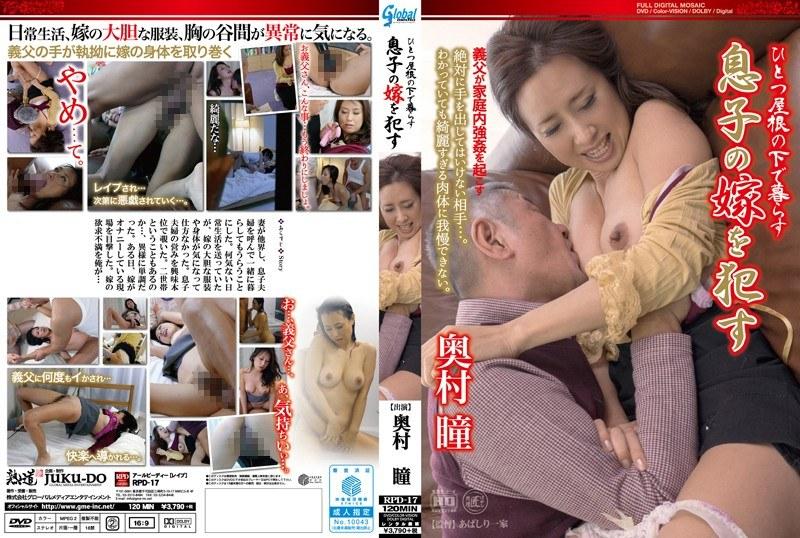 RPD-17 東京-香港3000キロ 暗躍の地下組織 拉致・監禁 K国の陰謀に貶められた3人の巨乳美熟女妻たち