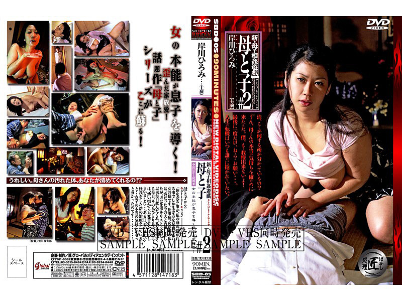 SBD-05 Hiromi Kishikawa # 2 Incest Mother And Child Mother And Child Play The New