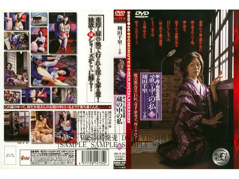 SBD-06 I See Fields Senri Xiang Yu-Gi-Oh Incest Mother And Child Elephant In The New