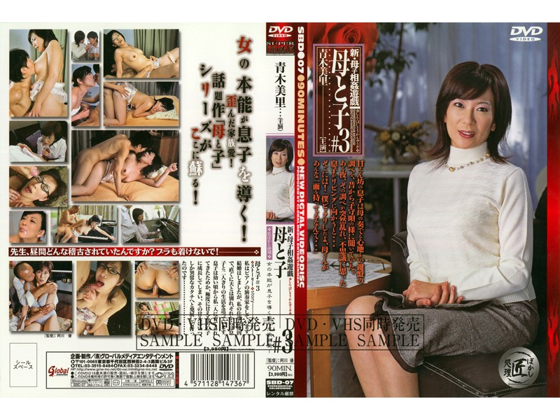 SBD-07 Misato Aoki # 3 New Mother And Child Mother And Child Incest Play
