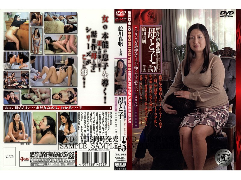 SBD-10 Maho River Play Incest Mother And Child Painting Mother And Child # 5 New