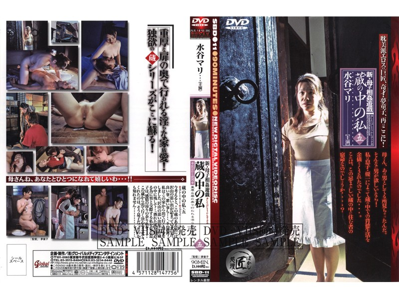 SBD-11 Mari Mizutani Five I Play Incest Mother And Child Elephant In The New