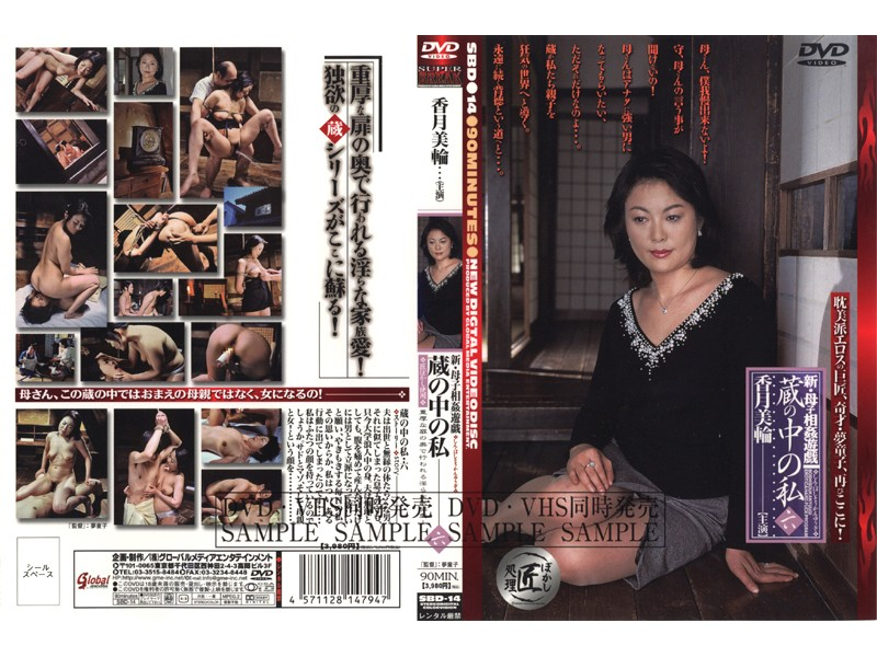 SBD-14 Katsuki Six Miwa I Play Incest Mother And Child Elephant In The New