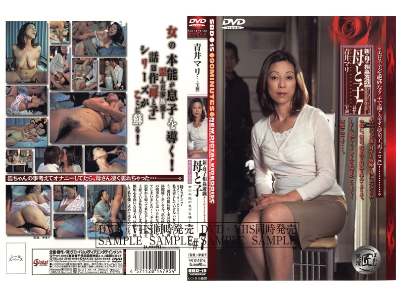 SBD-15 Mari Aoi # 7 New Mother And Child Mother And Child Incest Play