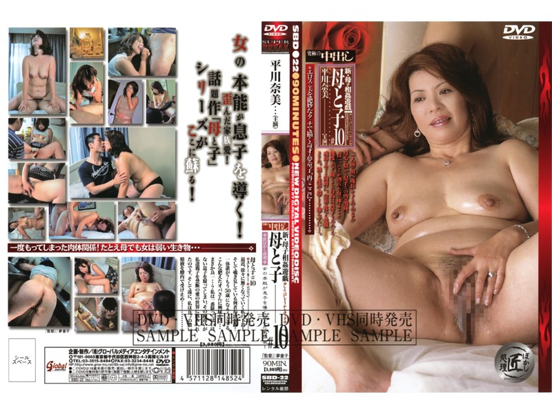 SBD-22 Hirakawa Nami # 10 Mother And Child Mother And Child Incest Play The New