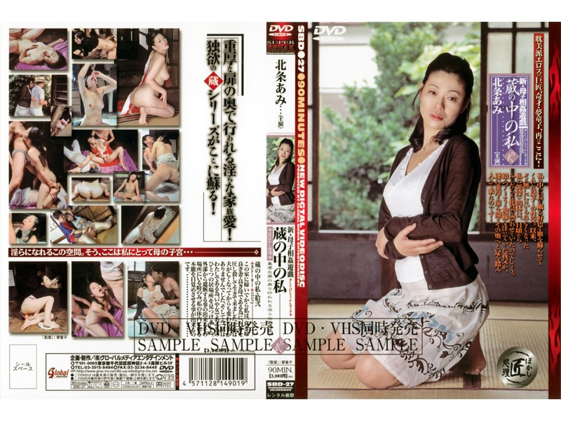 SBD-27 Ami Hojo XII I Play Incest Mother And Child Elephant In The New