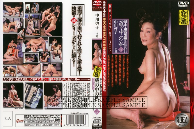 SBD-35 Keiko Nakagawa XV I Play Incest Mother And Child Elephant In The New