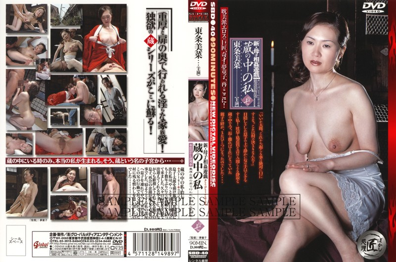 SBD-40 Mina Tojo XVII I Play Incest Mother And Child Elephant In The New