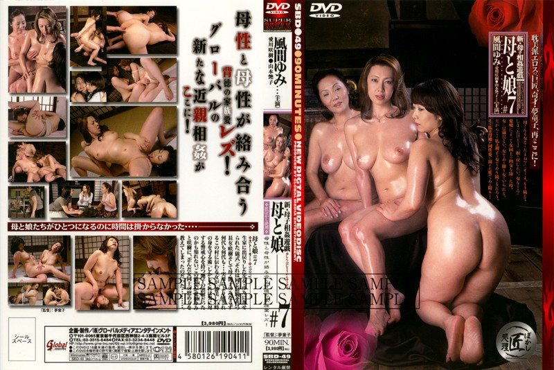 SBD-49 Yumi Kazama Play Mother And Daughter Incest Mother And Child # 7 New