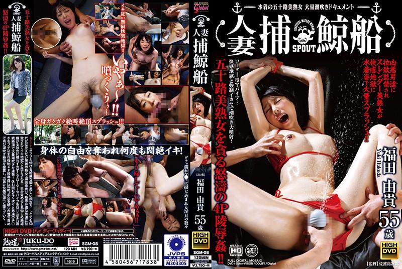 [SGM-08] 人妻捕鯨船 水着の五十路美熟女 大量潮吹きドキュメント 福田由貴