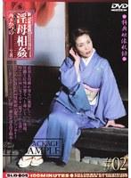 新近親遊戯 淫母相姦 #02
