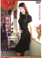 新近親遊戯 艶母相姦 #02