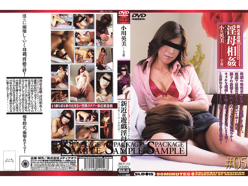 SLD-15 # 05 New Relatives Play Incest Slutty Mother