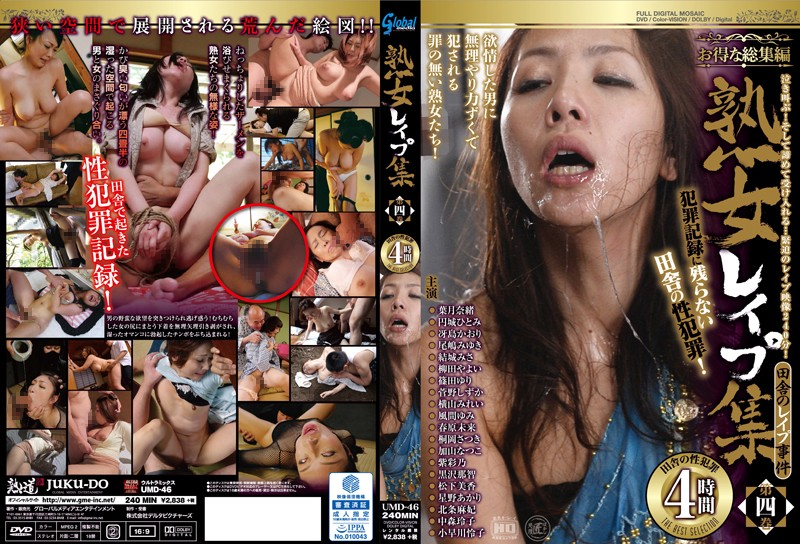 UMD-46 Mature Rape Collection Countryside Of Sexual Offenses 4 Hours