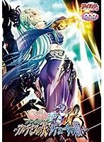 巨乳ファンタジー3 if-アルテミスの矢・メデューサの願い-(DVDPG)