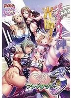 1481aicdv549 巨乳ファンタジー 3(DVDPG)
