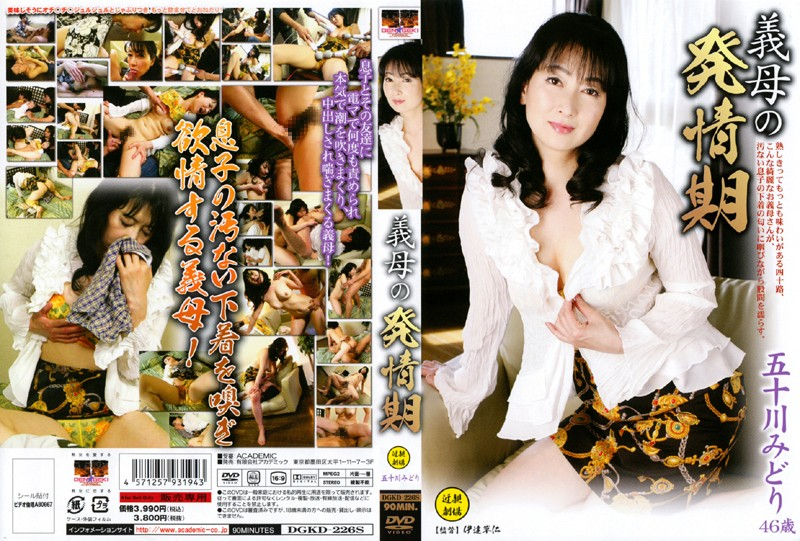 DGKD-226s Isogawa Green Mother-in-law Of Estrus (Akademikku) 2008-06-20