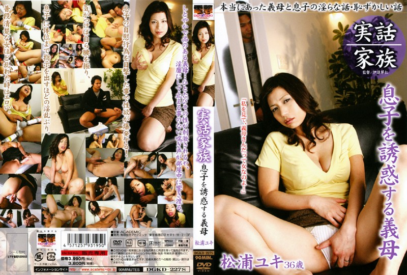 DGKD-227s Mother-in-law Family To Seduce The Son True Story (Akademikku) 2008-06-20